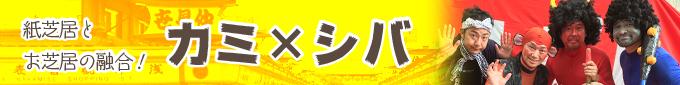 外組・カミシバ