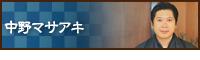 中野マサアキSNS