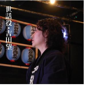 世話役(演出助手)・吉田望