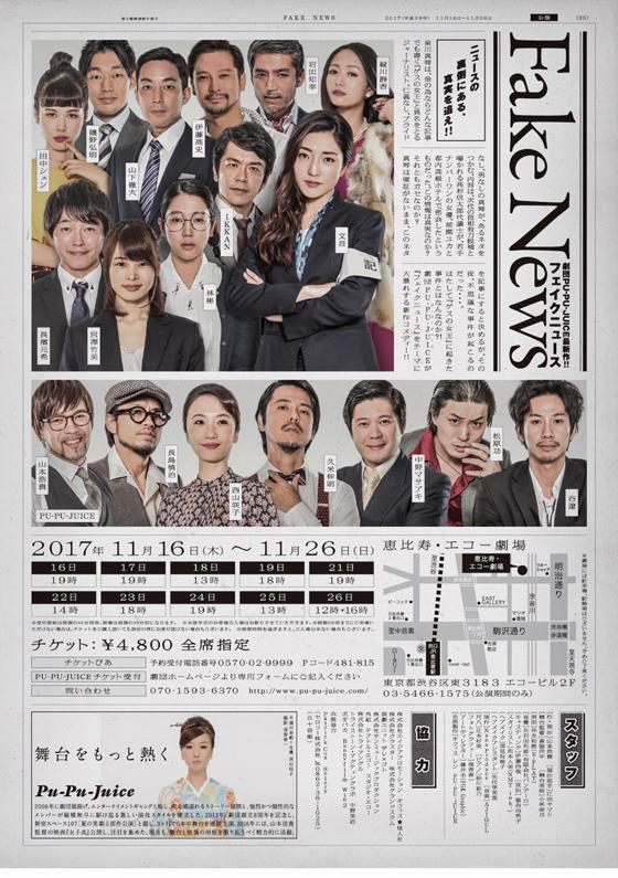 中野マサアキ出演情報】 劇団PU−...